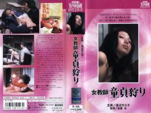 女教師 童貞狩り VHSネットレンタル ビデオ博物館 廃盤ビデオ専門店 株式会社Kプラス