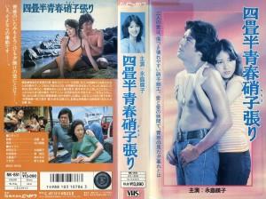 四畳半青春硝子張り VHSネットレンタル ビデオ博物館 廃盤ビデオ専門店 株式会社Kプラス