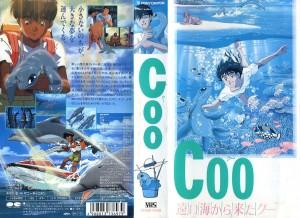 Coo 遠い海から来たクー VHSネットレンタル ビデオ博物館 廃盤ビデオ専門店 株式会社Kプラス