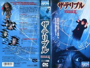 ザ・テリブル  VHSネットレンタル ビデオ博物館 廃盤ビデオ専門店 株式会社Kプラス