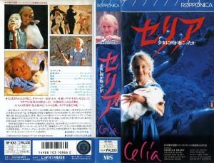 セリア/少女に何が起こったか VHSネットレンタル ビデオ博物館 廃盤ビデオ専門店 株式会社Kプラス
