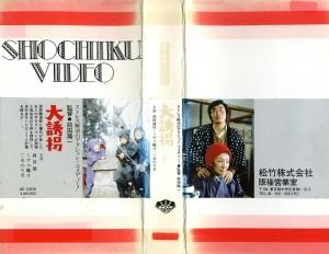 喜劇 大誘拐 VHSネットレンタル ビデオ博物館 廃盤ビデオ専門店 株式会社Kプラス