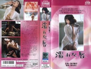 濡れた唇 VHSネットレンタル ビデオ博物館 廃盤ビデオ専門店 株式会社Kプラス
