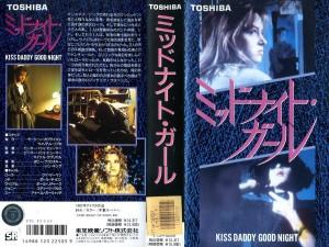 ミッドナイト・ガール VHSネットレンタル ビデオ博物館 廃盤ビデオ専門店 株式会社Kプラス