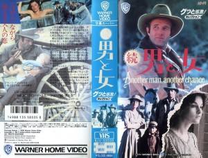 続・男と女 VHSネットレンタル ビデオ博物館 廃盤ビデオ専門店 株式会社Kプラス
