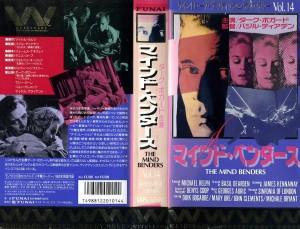 マインド・ベンダース VHSネットレンタル ビデオ博物館 廃盤ビデオ専門店 株式会社Kプラス