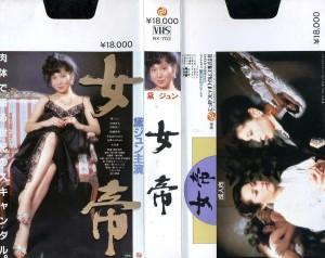 女帝 VHSネットレンタル ビデオ博物館 廃盤ビデオ専門店 株式会社Kプラス