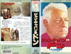 ジャン・ギャバン ドン  VHSネットレンタル ビデオ博物館 廃盤ビデオ専門店 株式会社Kプラス