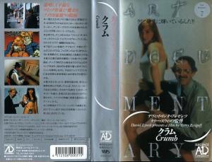 クラム VHSネットレンタル ビデオ博物館 廃盤ビデオ専門店 株式会社Kプラス