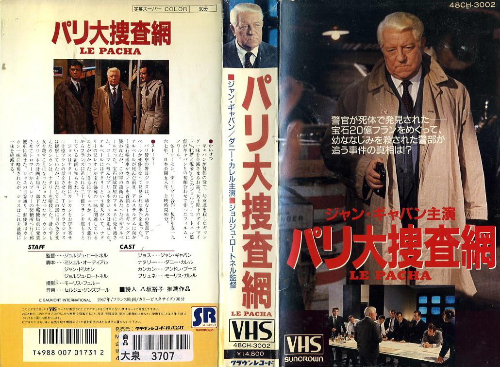 パリ大捜査網 VHSネットレンタル ビデオ博物館 廃盤ビデオ専門店 株式会社Kプラス