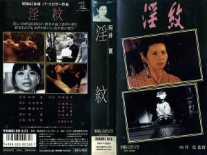 向井寛 淫紋 VHSネットレンタル ビデオ博物館 廃盤ビデオ専門店 株式会社Kプラス