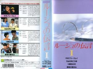 ルージュの伝言 TVドラマ 全2巻セット VHSネットレンタル ビデオ博物館 廃盤ビデオ専門店 株式会社Kプラス