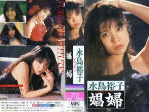 水島裕子 娼婦 VHSネットレンタル ビデオ博物館 廃盤ビデオ専門店 株式会社Kプラス