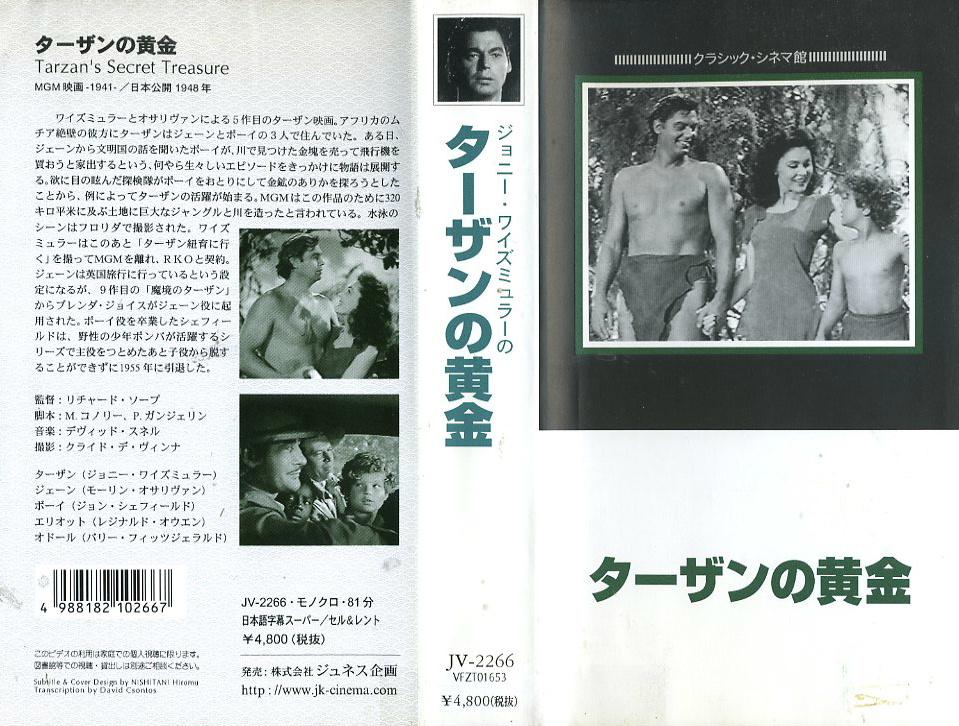 ターザンの黄金 VHSネットレンタル ビデオ博物館 廃盤ビデオ専門店 株式会社Kプラス
