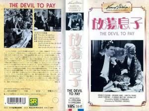 放蕩息子 VHSネットレンタル ビデオ博物館 廃盤ビデオ専門店 株式会社Kプラス