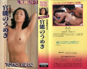 水島美奈子の官能のうめき VHSネットレンタル ビデオ博物館 廃盤ビデオ専門店 株式会社Kプラス