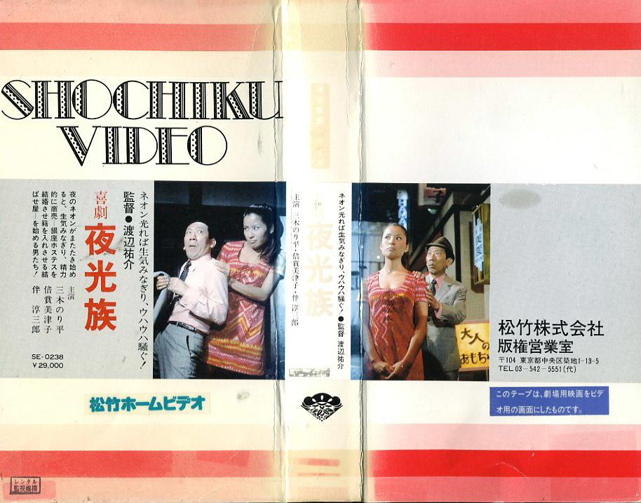 喜劇 夜光族 VHSネットレンタル ビデオ博物館 廃盤ビデオ専門店 株式会社Kプラス