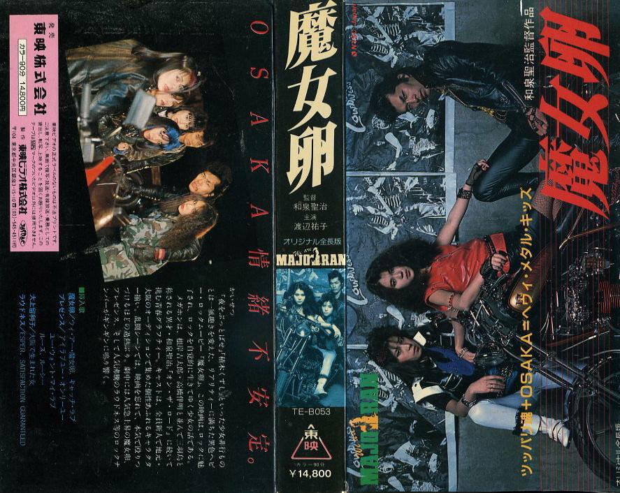 魔女卵 VHSネットレンタル ビデオ博物館 廃盤ビデオ専門店 株式会社Kプラス