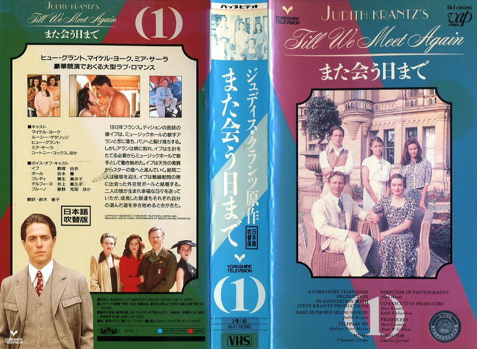 また会う日まで VHS全3巻セット VHSネットレンタル ビデオ博物館 廃盤ビデオ専門店 株式会社Kプラス