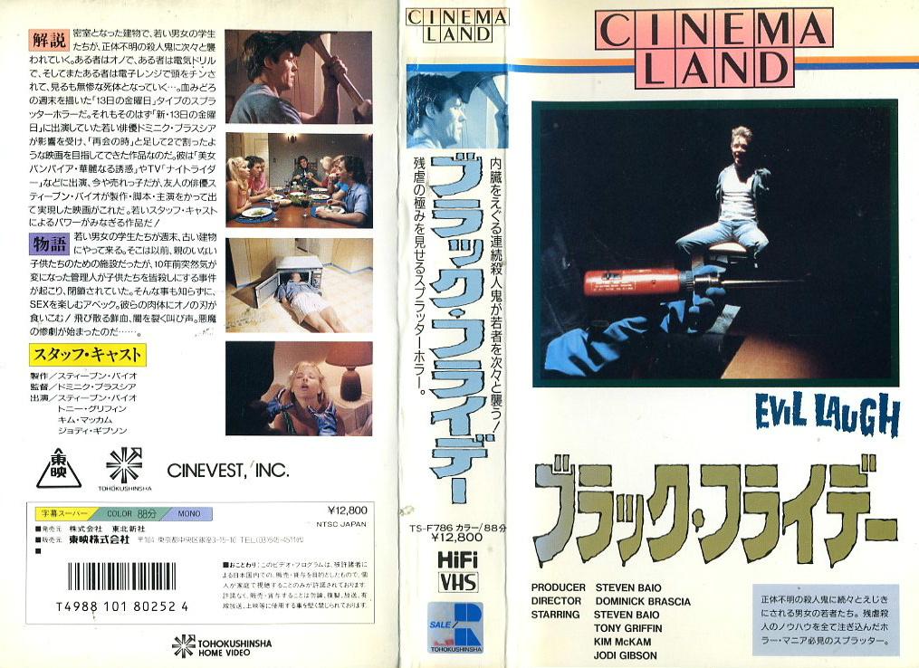 ブラック・フライデー VHSネットレンタル ビデオ博物館 廃盤ビデオ専門店 株式会社Kプラス