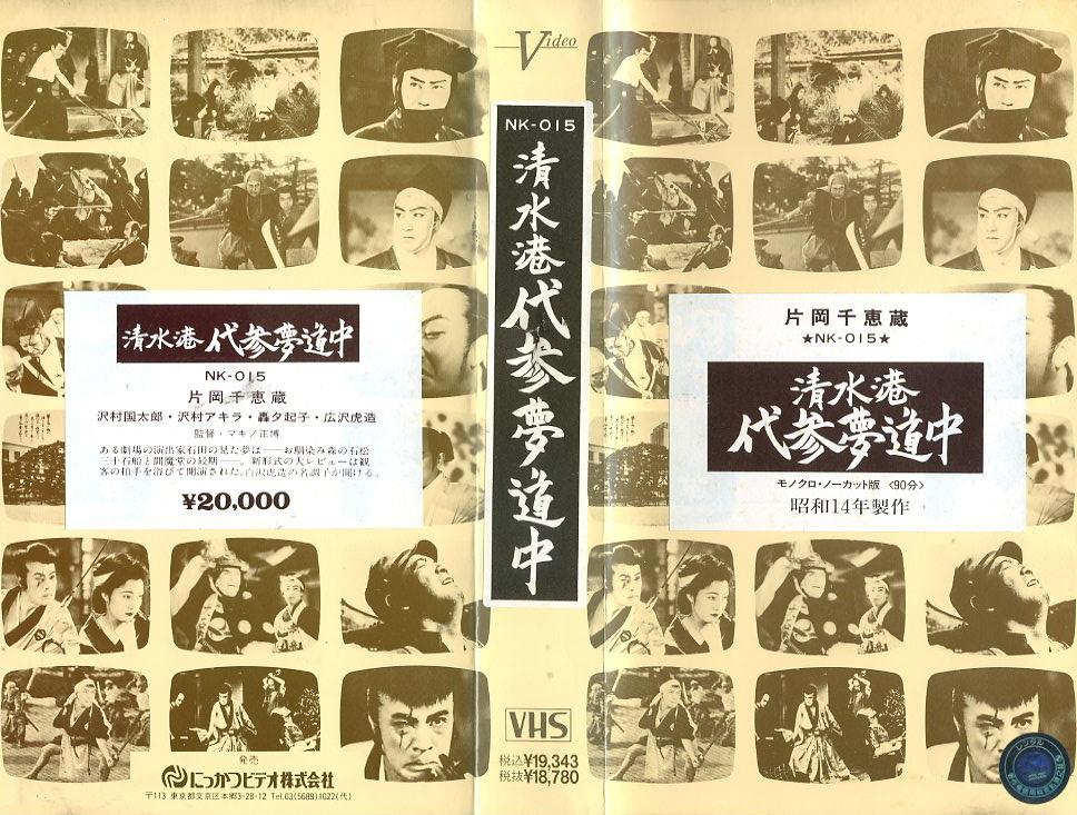 續清水港 清水港 代参夢道中 VHSネットレンタル ビデオ博物館 廃盤ビデオ専門店 株式会社Kプラス