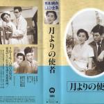 月よりの使者 1954年版 VHSネットレンタル ビデオ博物館 廃盤ビデオ専門店 株式会社Kプラス
