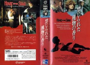 禁じられた獲物(ゲーム)の香り VHSネットレンタル ビデオ博物館 廃盤ビデオ専門店 株式会社Kプラス