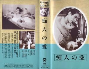 痴人の愛 1949年版 VHSネットレンタル ビデオ博物館 廃盤ビデオ専門店 株式会社Kプラス