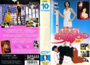 お天気お姉さん 前篇後篇VHS2巻セット VHSネットレンタル ビデオ博物館 廃盤ビデオ専門店 株式会社Kプラス