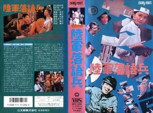 陸軍落語兵 VHSネットレンタル ビデオ博物館 廃盤ビデオ専門店 株式会社Kプラス