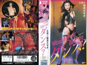 Would you like to ダンス? VHSネットレンタル ビデオ博物館 廃盤ビデオ専門店 株式会社Kプラス
