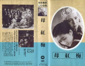 母紅梅 VHSネットレンタル ビデオ博物館 廃盤ビデオ専門店 株式会社Kプラス
