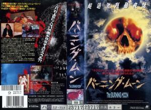 バーニング・ムーン VHSネットレンタル ビデオ博物館 廃盤ビデオ専門店 株式会社Kプラス