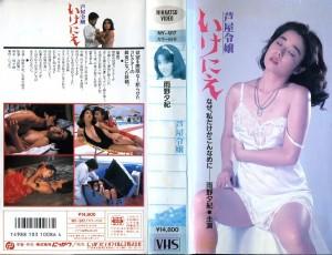 芦屋令嬢 いけにえ VHSネットレンタル ビデオ博物館 廃盤ビデオ専門店 株式会社Kプラス