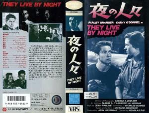 夜の人々 VHSネットレンタル ビデオ博物館 廃盤ビデオ専門店 株式会社Kプラス