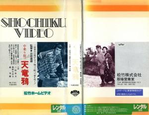 中乗り新三 天竜鴉 VHSネットレンタル ビデオ博物館 廃盤ビデオ専門店 株式会社Kプラス