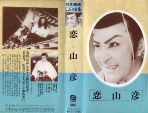 恋山彦 1937年版 VHSネットレンタル ビデオ博物館 廃盤ビデオ専門店 株式会社Kプラス