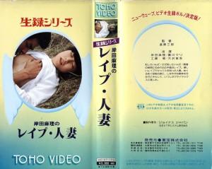 岸田麻理のレイプ・人妻 生録シリーズ VHSネットレンタル ビデオ博物館 廃盤ビデオ専門店 株式会社Kプラス