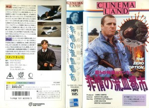 怒りの特殊コマンドー 非情の流血都市 VHSネットレンタル ビデオ博物館 廃盤ビデオ専門店 株式会社Kプラス