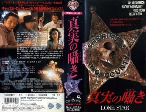 真実の囁き VHSネットレンタル ビデオ博物館 廃盤ビデオ専門店 株式会社Kプラス