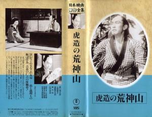虎造の荒神山 VHSネットレンタル ビデオ博物館 廃盤ビデオ専門店 株式会社Kプラス