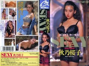秋乃桜子 BODY'S IN HEAT SEXY 衝撃の官能版 VHSネットレンタル ビデオ博物館 廃盤ビデオ専門店 株式会社Kプラス