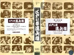 江戸の春 遠山桜 VHSネットレンタル ビデオ博物館 廃盤ビデオ専門店 株式会社Kプラス