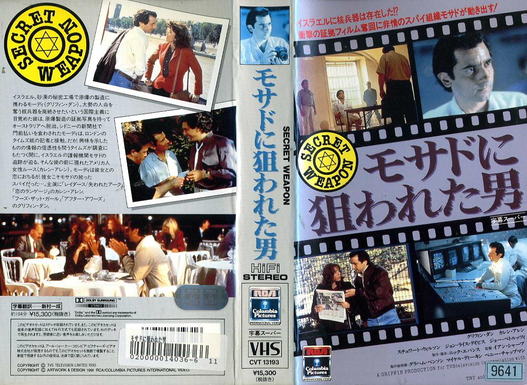 モサドに狙われた男 VHSネットレンタル ビデオ博物館 廃盤ビデオ専門店 株式会社Kプラス
