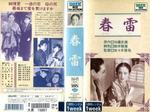 春雷 VHSネットレンタル ビデオ博物館 廃盤ビデオ専門店 株式会社Kプラス