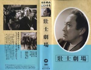 壮士劇場 VHSネットレンタル ビデオ博物館 廃盤ビデオ専門店 株式会社Kプラス