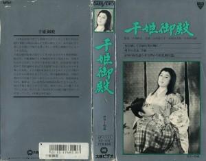 千姫御殿 VHSネットレンタル ビデオ博物館 廃盤ビデオ専門店 株式会社Kプラス