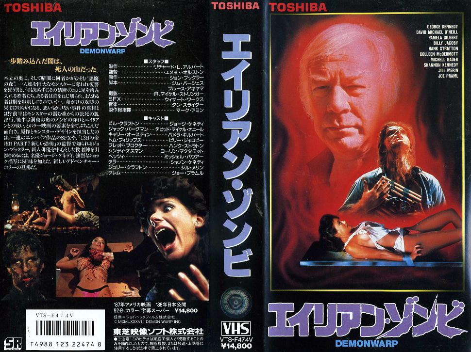 エイリアン・ゾンビ VHSネットレンタル ビデオ博物館 廃盤ビデオ専門店 株式会社Kプラス