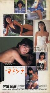 マドンナ MAGAZINE VIDEO MADONNA NO.3 VHSネットレンタル ビデオ博物館 廃盤ビデオ専門店 株式会社Kプラス