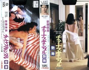 チャイナスキャンダル 艶舞 VHSネットレンタル ビデオ博物館 廃盤ビデオ専門店 株式会社Kプラス